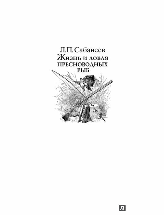 Иллюстрация 1 из 41 для Жизнь и ловля пресноводных рыб - Леонид Сабанеев | Лабиринт - книги. Источник: Лабиринт