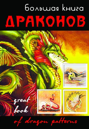 Иллюстрация 1 из 20 для Большая книга драконов - Лора Айриш | Лабиринт - книги. Источник: Лабиринт