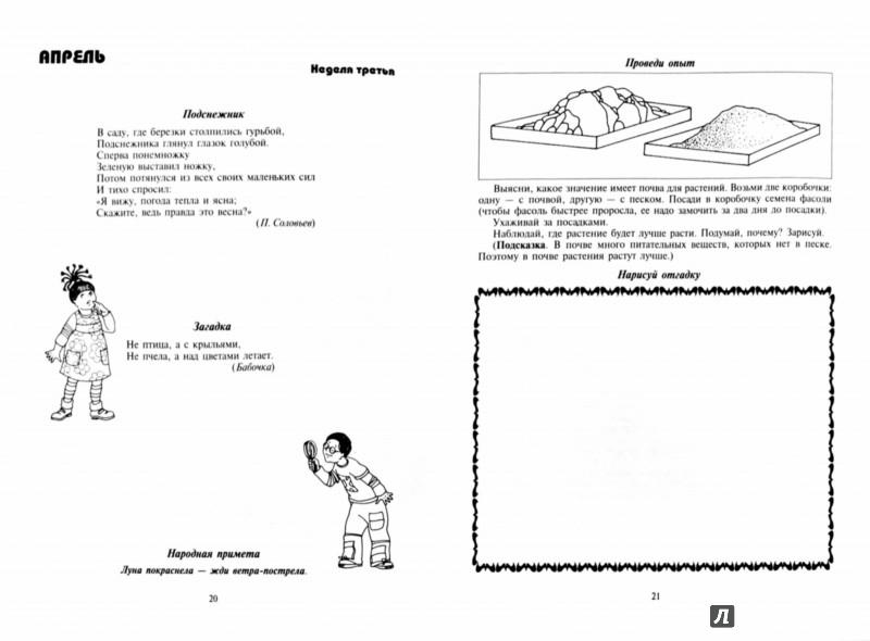 Иллюстрация 1 из 6 для Экологический дневник дошкольника. Весна - Талызина, Никонова | Лабиринт - книги. Источник: Лабиринт