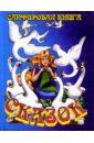 Сапфировая книга сказок (Гуси-лебеди)