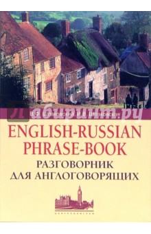 Разговорник для англоговорящих (English-Russian Phrase-book) ty russian book with 2 cass