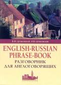 Разговорник для англоговорящих (English-Russian Phrase-book)