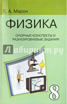 """Опорные конспекты и разноуровневые задания. К учебнику А.В. Перышкина  """"Физика. 8 класс"""""""