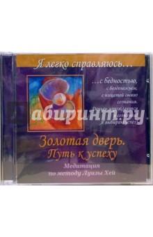 Золотая дверь. Путь к успеху. Медитация по методу Луизы Хей (CD)