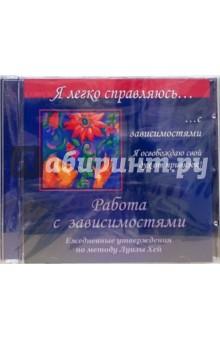 Zakazat.ru: Работа с зависимостями. Ежедневные утверждения по методу Луизы Хей (CD). Справцов Николай