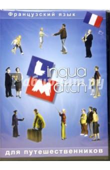 Zakazat.ru: Lingua Match Французкий язык (CD).