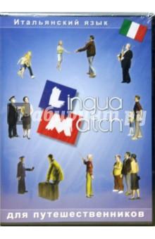 Lingua Match Итальянский язык (CD)