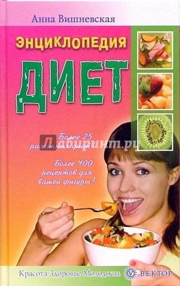 энциклопедия диет