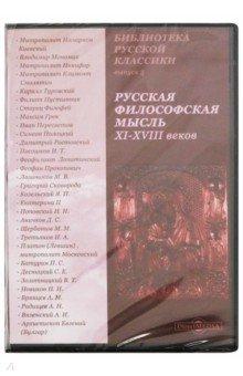 Русская философская мысль XI-XVIII веков (CDpc)