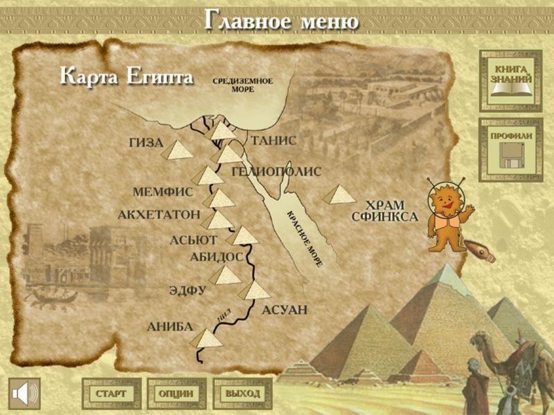 Иллюстрация 1 из 8 для Приключения в Древнем Египте (CD)   Лабиринт - софт. Источник: Лабиринт
