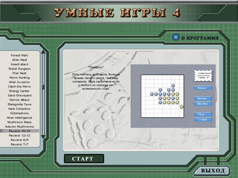 Иллюстрация 1 из 15 для Сборник логических игр. Умные игры. Том 4 (CDpc) | Лабиринт - софт. Источник: Лабиринт