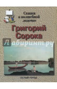 Григорий Сорока