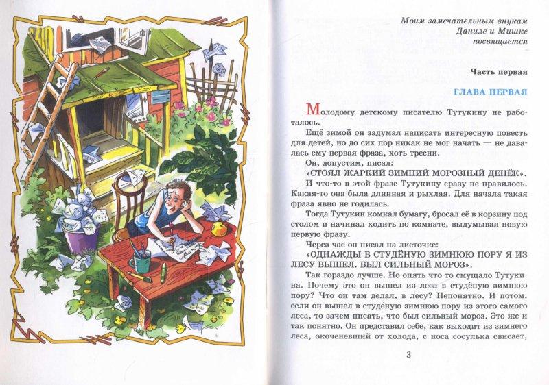 Иллюстрация 1 из 18 для В стране перепутанных сказок - Виктор Биллевич   Лабиринт - книги. Источник: Лабиринт