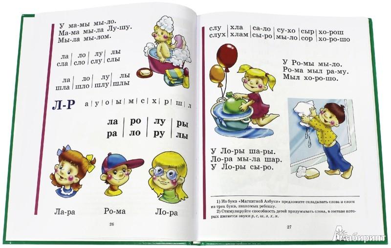 Иллюстрация 1 из 141 для Букварь. Учебное пособие - Надежда Жукова | Лабиринт - книги. Источник: Лабиринт
