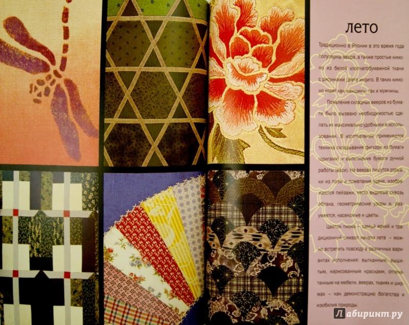 Иллюстрация 1 из 20 для Японские мотивы в пэчворке и аппликациях - Хэйг Джэнет | Лабиринт - книги. Источник: Лабиринт