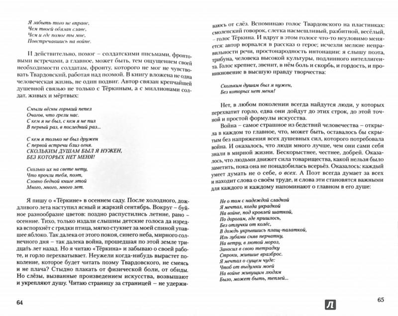 Иллюстрация 1 из 3 для Каждый читает по-своему - Наталья Долинина   Лабиринт - книги. Источник: Лабиринт