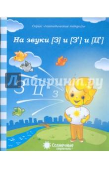 Логопедическая тетрадь на звуки [З], [З
