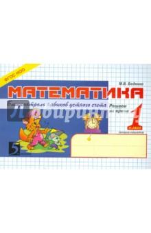 Математика. Блицконтроль знаний. 1 класс. 2-е полугодие. ФГОС