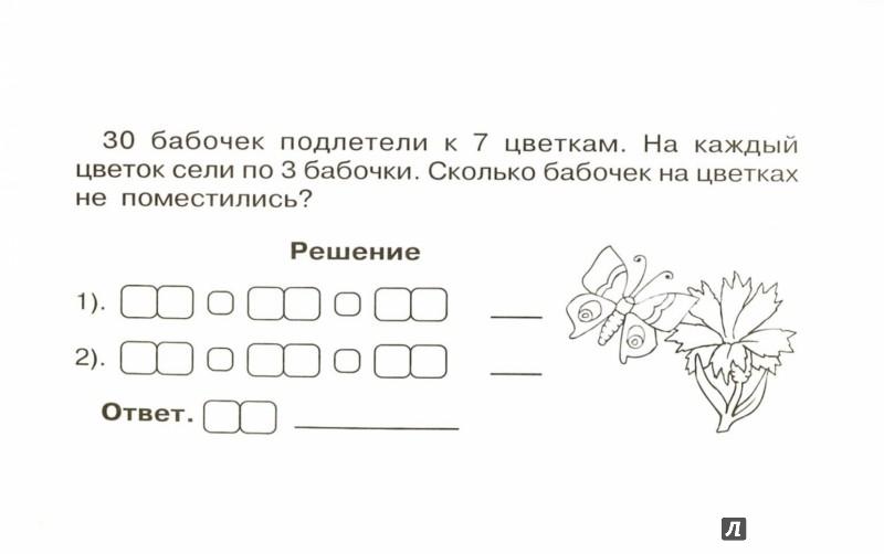 Гдз Блицконтроль Знаний Беденко 6 Класс
