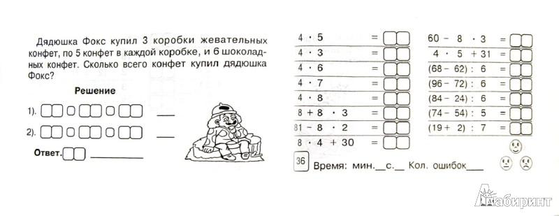Иллюстрация 1 из 2 для Математика: Блицконтроль знаний: 3 класс. 1-е полугодие. ФГОС - Марк Беденко | Лабиринт - книги. Источник: Лабиринт