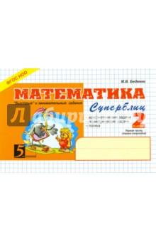 Математика: Суперблиц: 2 класс. 1-е полугодие. ФГОС