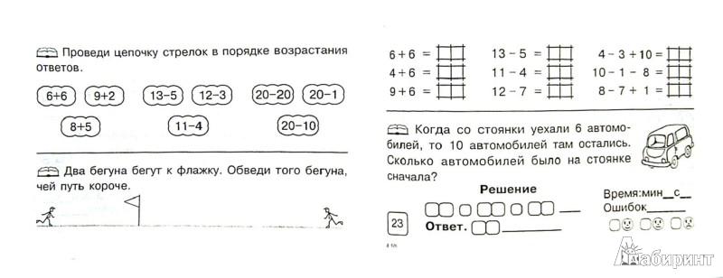 Иллюстрация 1 из 8 для Математика. 2 класс. Первое полугодие. Суперблиц. ФГОС НОО - Марк Беденко | Лабиринт - книги. Источник: Лабиринт