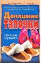Домашние тапочки своими руками, Бурдюгова Анна,Парьева Елена Викторовна