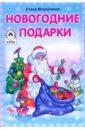 Михайленко Елена Петровна Новогодние подарки