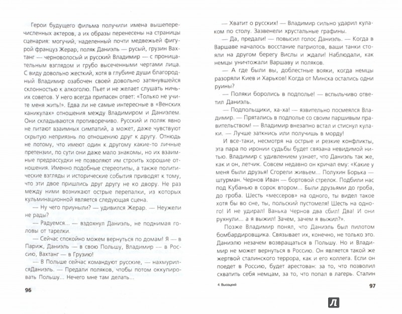 Иллюстрация 1 из 34 для Высоцкий - две или три вещи, которые я о нем знаю - Марлена Зимна | Лабиринт - книги. Источник: Лабиринт