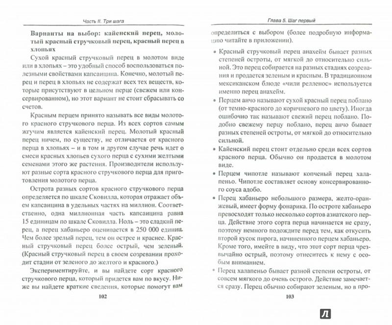 Иллюстрация 1 из 13 для Звездная диета доктора Перрикона - Николас Перрикон | Лабиринт - книги. Источник: Лабиринт