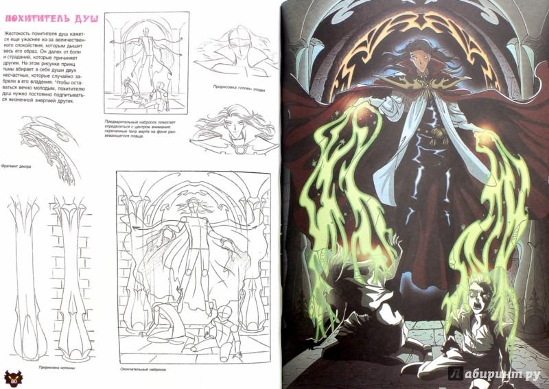 Иллюстрация 1 из 36 для Манга-мания. Злодеи - Кристофер Харт   Лабиринт - книги. Источник: Лабиринт
