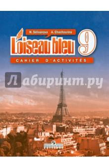Французский язык. 9 класс. Сборник упражнений