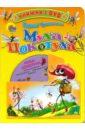 Чуковский Корней Иванович Муха-Цокотуха + DVD чудесный колокольчик сборник мультфильмов dvd книга