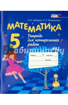 Математика. 5 класс. Тетрадь для контрольных работ №2. ФГОС