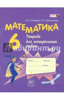 Книга Математика класс Тетрадь для контрольных работ №  Математика 6 класс Тетрадь для контрольных работ №1