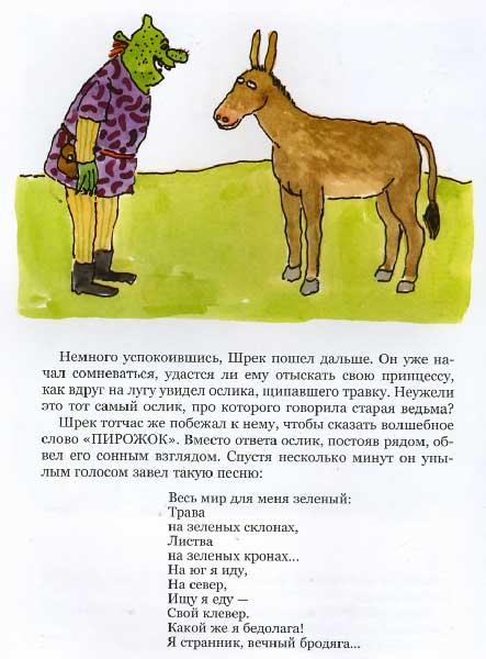 Иллюстрация 1 из 6 для Шрек - Уильям Стейг | Лабиринт - книги. Источник: Лабиринт