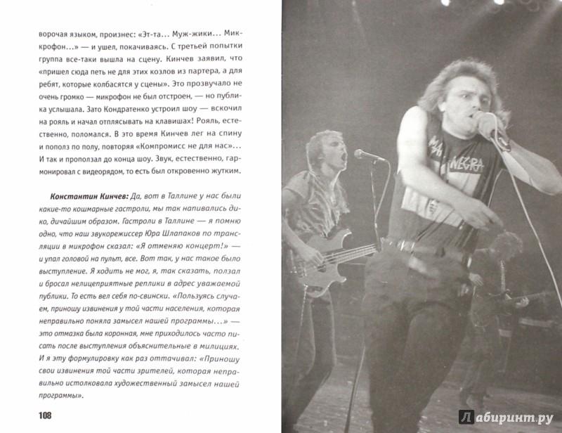 Иллюстрация 1 из 12 для Другая история - Антон Чернин | Лабиринт - книги. Источник: Лабиринт
