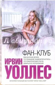 Обложка книги Фан-клуб, Уоллес Ирвин
