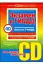 Экзамен в ГИБДД. 40 новых экзаменационных билетов с изменениями от 01.03.09 г. Категории «С» и «D», Копусов-Долинин А. И.