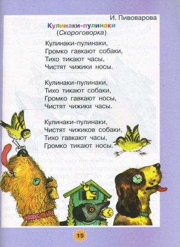 Иллюстрация 1 из 22 для Родная речь: Учебник для 1 класса начальной школы. Часть 2 - Климанова, Горецкий, Голованова | Лабиринт - книги. Источник: Лабиринт