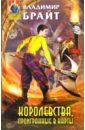 Обложка Королевства, проигранные в карты: Фантастический роман