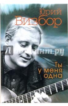 Отзывы к книге «Ты у меня одна» Визбор Юрий Иосифович