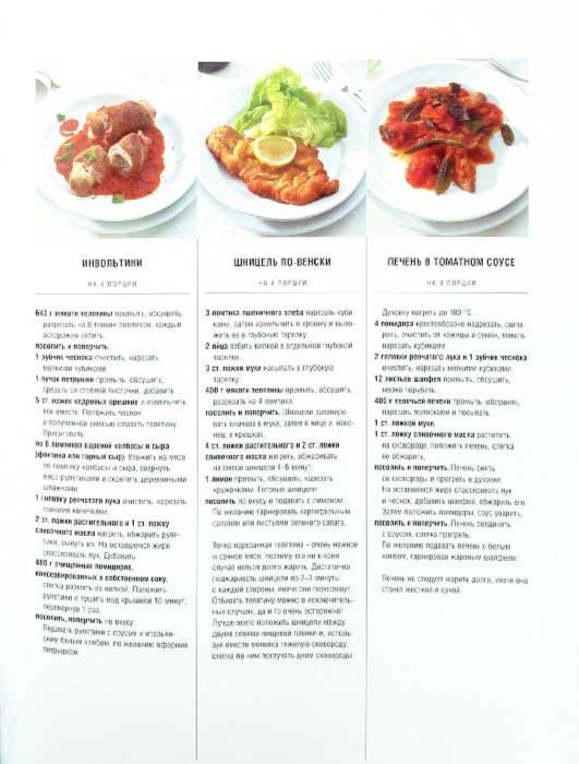 Иллюстрация 1 из 4 для Кухня. Секреты мастерства - Герман Ротман   Лабиринт - книги. Источник: Лабиринт