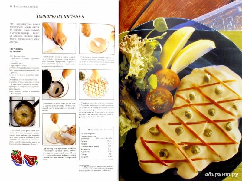 Иллюстрация 1 из 16 для Здоровая пища для здорового сердца - Элен Миддлтон | Лабиринт - книги. Источник: Лабиринт