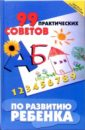 Щеглова Юлиана Викторовна 99 практических советов по развитию ребенка