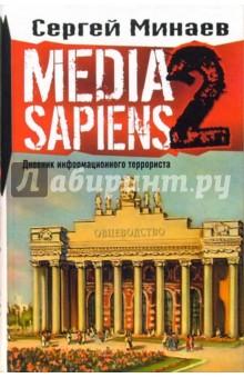 Media Sapiens-2. Дневник информационного террориста книги издательство аст дневник мага