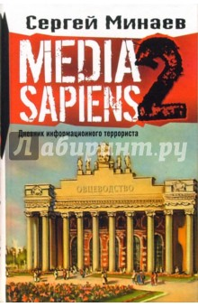 Media Sapiens-2. Дневник информационного террориста валерий михайлов дневник дзен террориста 2013 2015