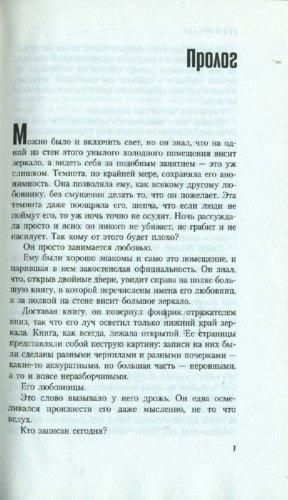 Иллюстрация 1 из 13 для Пир плоти: Роман - Кит Маккарти   Лабиринт - книги. Источник: Лабиринт
