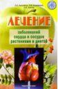 Николайчук Лидия, Владимиров Эрнест Владимирович Лечение заболеваний сердца и сосудов растениями