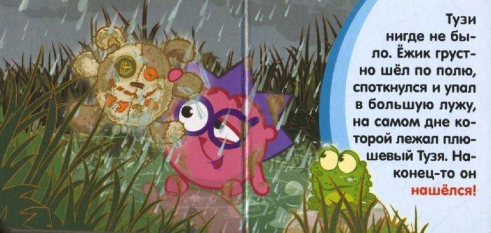 Иллюстрация 1 из 3 для Мульт-истории. Поучительные книжки для малышей (Смешарики) | Лабиринт - книги. Источник: Лабиринт